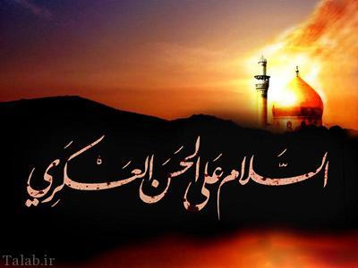 اس ام اس جدید شهادت امام حسن عسکری (ع)