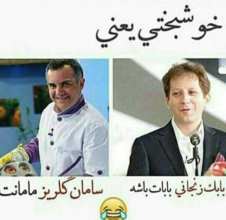 عکس های خنده دار و طنز در کانال های تلگرام