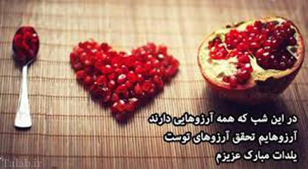 زیباترین عکس نوشته ها برای شب یلدا