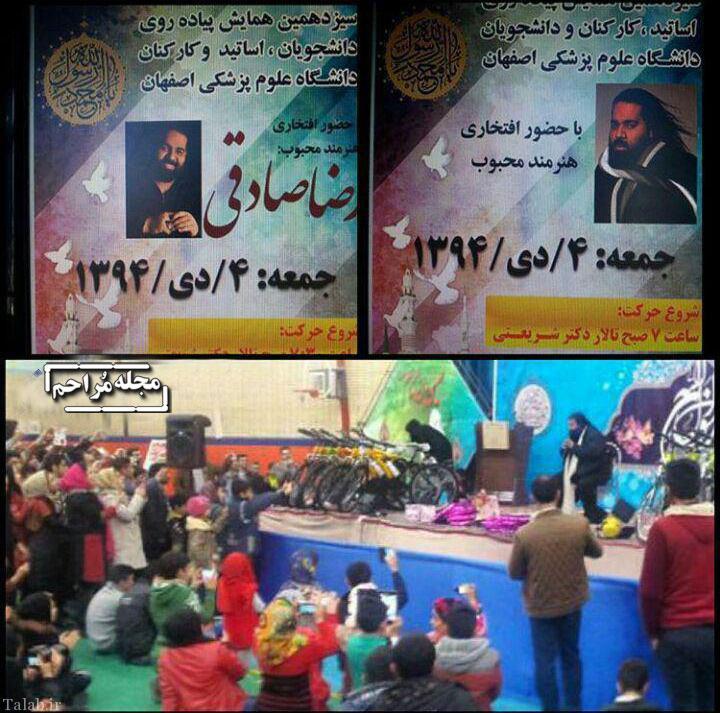 اجرای کنسرت در اصفهان توسط بدل رضا صادقی + عکس