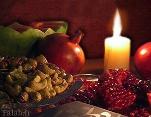 شعرهای زیبای با عطر شب یلدا