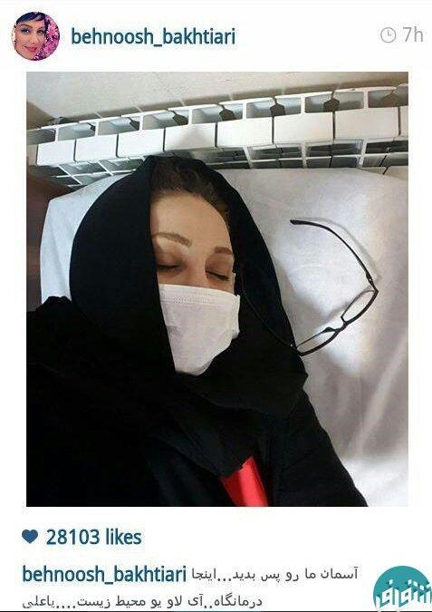 بهنوش بختیاری در بیمارستان بستری شد (عکس)