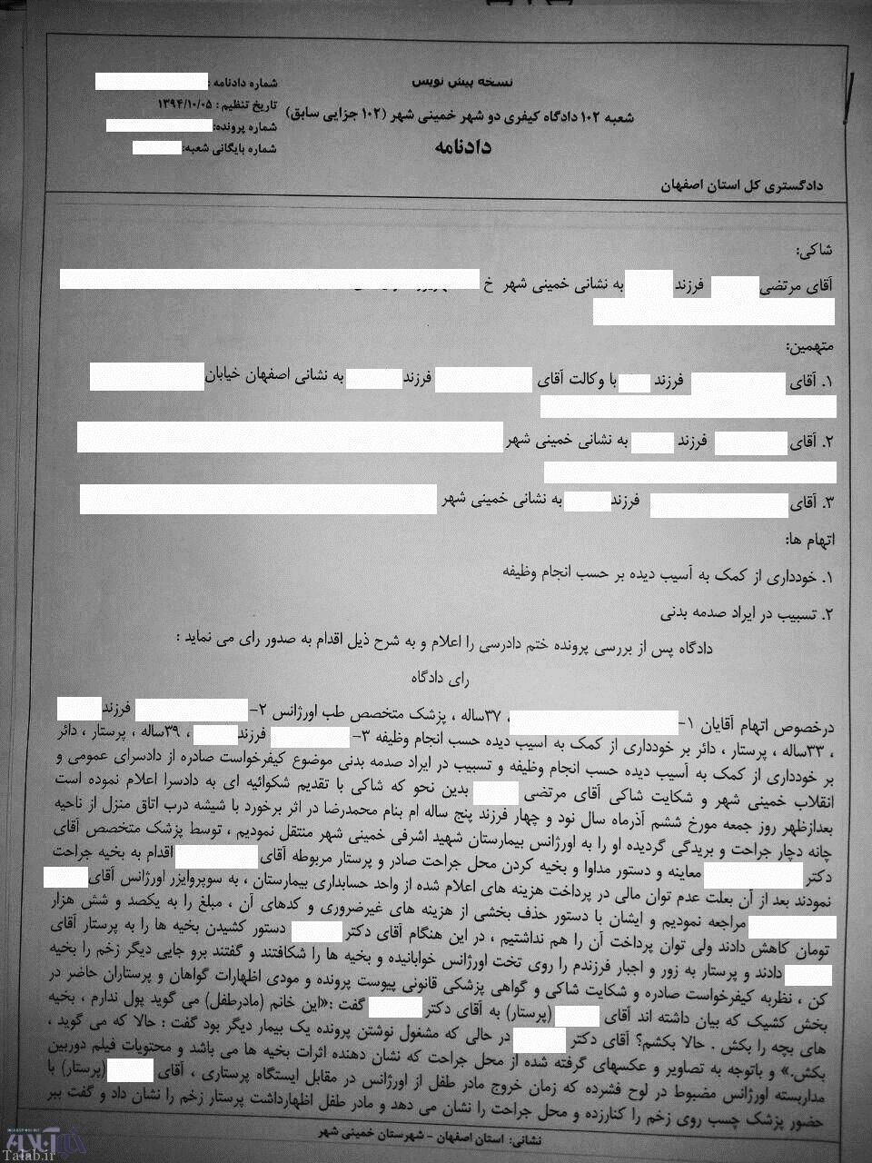 حکم عاملین باز کردن بخیه صورت کودک صادر شد + عکس