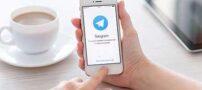 آسیب های تلگرام در زندگی زناشویی