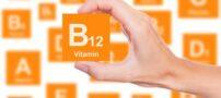 کمبود ویتامین B12 چه نشانه هایی دارد؟