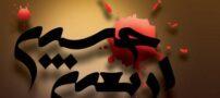 شعرهای ویژه اربعین حسینی
