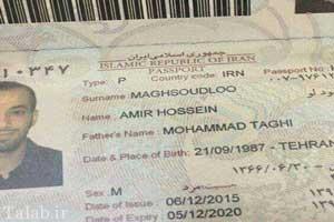 ماجرای جنجالی گرفتن پاسپورت امیر تتلو + عکس