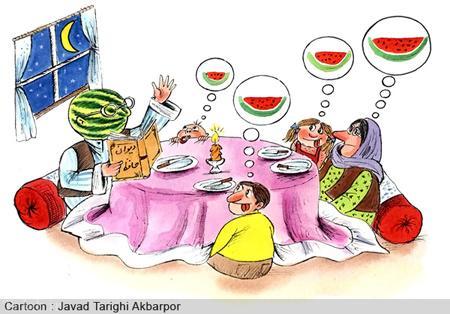 جالب ترین کاریکاتورهای شب یلدا
