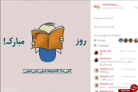 تبریک های روز دانشجو در فضای مجازی