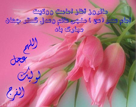 کارت پستال های زیبا ویژه آغاز امامت امام زمان (عج)