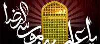 اس ام اس تسلیت شهادت امام رضا (ع)
