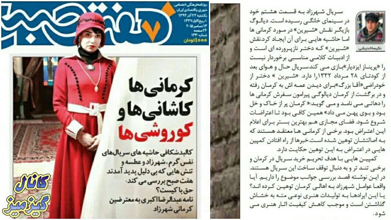 کرمانی ها به توهین سریال شهرزاد اعتراض کردند (عکس)