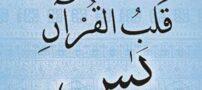 چرا به سوره یس قلب قرآن می گویند؟