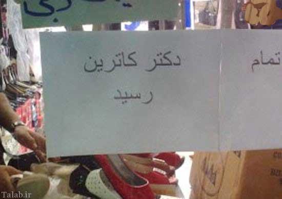 عکس نوشته های طنز بی نظیر ایرانی