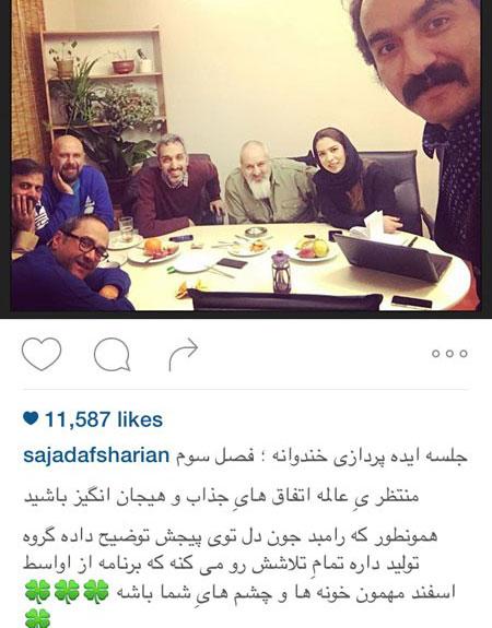 از اینستاگرام چهره های مطرح ایرانی چه خبر؟! (عکس)