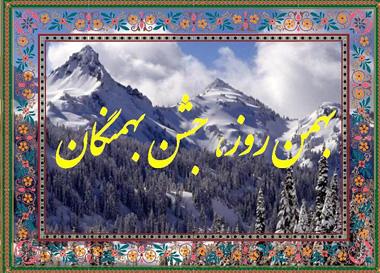 به مناسبت 2 بهمن، جشن بهمنگان