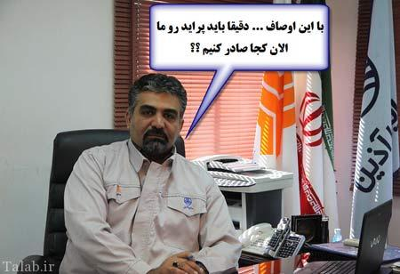 عکس های طنز و خنده دار از سوژه قطع ارتباط کشورها با ایران