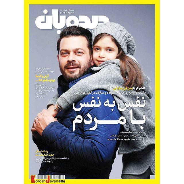 پژمان بازغی و دخترش روی جلد مجله (عکس)