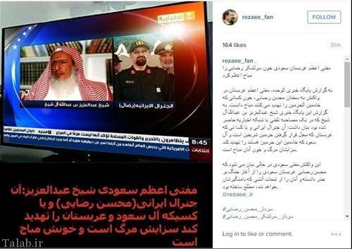 فتوای عجیب شیخ سعودی در مورد ریختن خون محسن رضایی