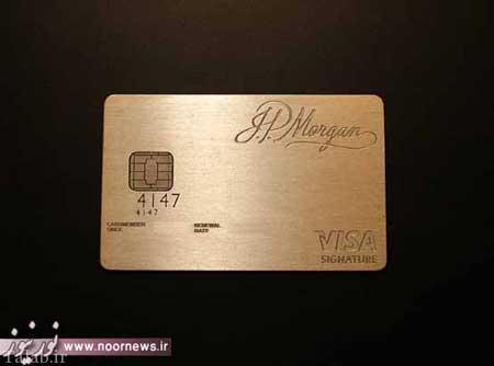 کارت های اعتباری میلیاردرها + تصاویر