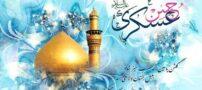 اس ام اس های زیبای تبریک ولادت امام حسن عسکری (ع)