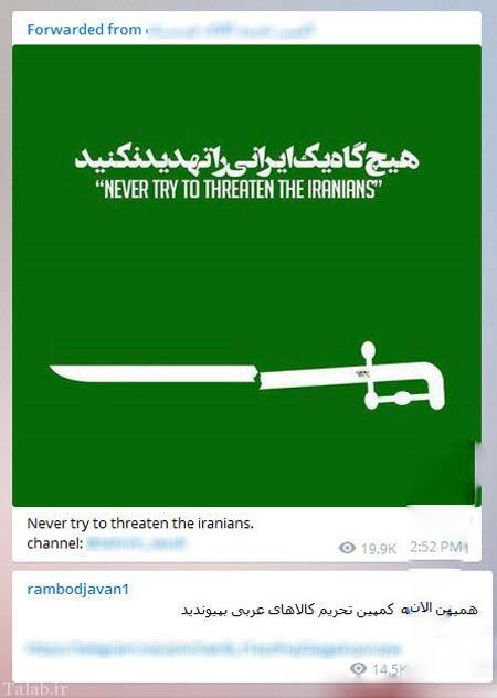 درخواست جالب رامبد جوان برای تحریم کالاهای عربستان (عکس)