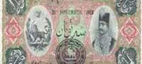واحد پول قاجار و پهلوی در زمان های قدیم