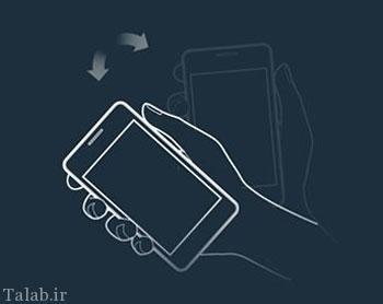 قفل دستگاه اندرویدی با تکان دادن گوشی موبایل