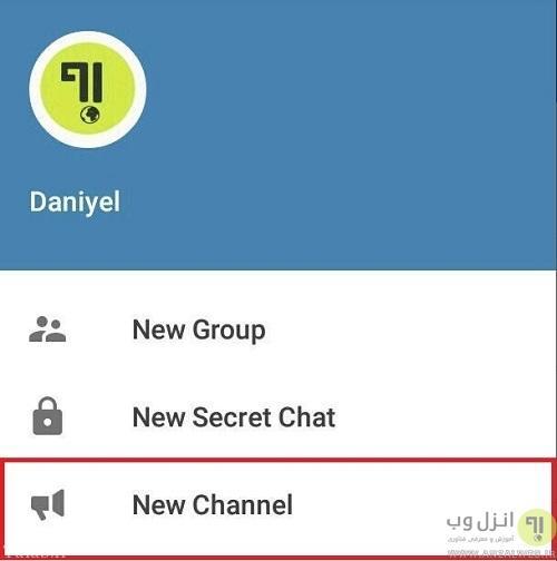 چگونه کانال تلگرام بسازیم؟