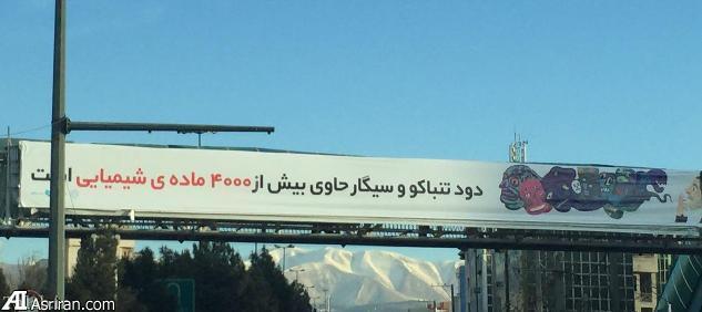 بیلبورد های زیبا و بامعنی در سطح شهر تهران (عکس)