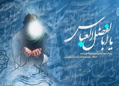 نماز زیبای توسل به حضرت ابوالفضل عباس (ع)
