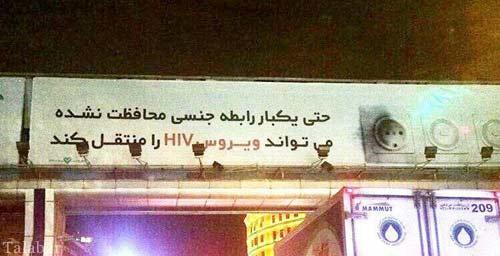 بیلبورد جنجالی آموزش رابطه جنسی در تهران (عکس)