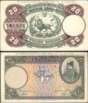 تاریخچه پول های کاغذی در کشور ایران
