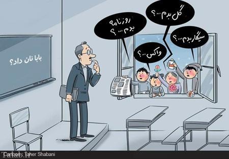 کاریکاتور زیبا و دیدنی معنی دار