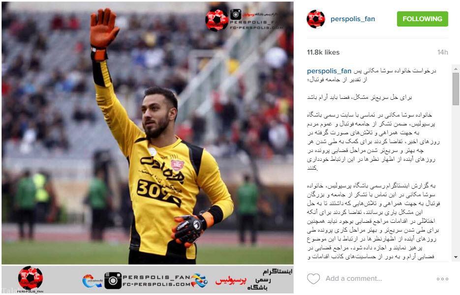 درخواست خانواده سوشا مکانی از جامعه فوتبال (عکس)