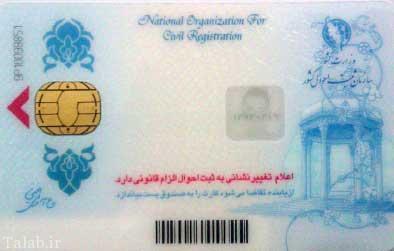 آموزش ثبت نام اینترنتی صدور کارت ملی هوشمند