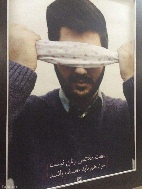 بنر زیبا و مفهومی در متروی تهران (عکس)