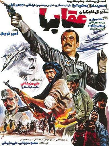 پرفروش ترین فیلم های دهه 60 ایران را بشناسید + عکس