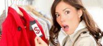 روش های اقتصادی خریدن لباس