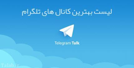لیست بهترین و سرگرم کننده ترین کانال های تلگرام