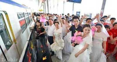 عروسی جالب چینی ها در قطار شهر چونگ کینگ