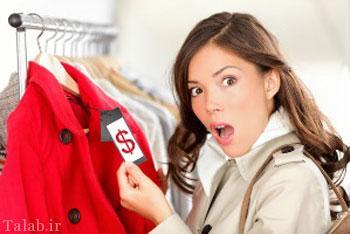 چطور از نظر مالی لباس مناسب بخریم؟