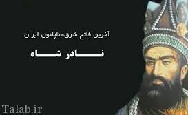 داستان نادر شاه افشار