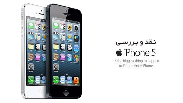 بررسی Apple iPhone 5