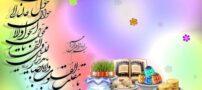 اس ام اس تبریک عید نوروز (4)