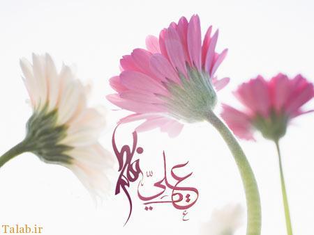 درسهایی از همسرداری فاطمه زهرا سلام الله علیها