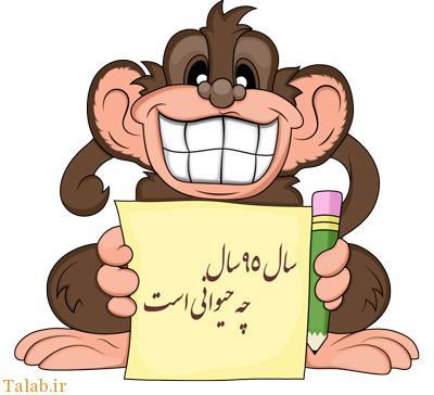 طالع بینی سال 1395 (سال میمون)