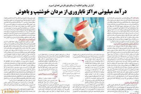 فروش اسپرم مردان جذاب و باهوش ایرانی با در آمد میلیونی