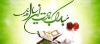 پیامک های رسمی تبریک عید نوروز
