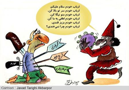 کاریکاتور های حاجی فیروز ویژه عید نوروز + اشعار